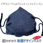 マスク 日本製 洗える  抗ウイルス デザインマスク 【限定数】 息がらく 口につかない 臭くない 耳ヒモ調整 ふつうサイズ デザインA