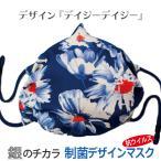 マスク 日本製 洗える  抗ウイルス デザインマスク 【限定数】 息がらく 口につかない 臭くない 耳ヒモ調整 ふつうサイズ デザインB
