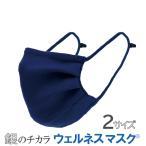 マスク 日本製 洗える  抗ウイルス デザインマスク 【限定数】 息がらく 口につかない 臭くない 耳ヒモ調整 ふつうサイズ デザインC