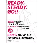 ≪1万円以上の購入で送料無料≫<BR>SNOWBOARD DVD<BR>【READY STEADY GO!! / GIRL'S HOW TO SNOWBOARDING】<BR>VISUALIZE IMAGE