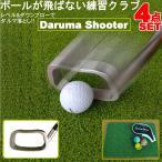 再入荷 Daruma Shooter ダルマシューター 4点セット Daruma Golf ダウンブロー練習クラブ 練習器具 室内 屋外 ゴルフ練習器具 即出荷