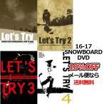 Yahoo!ソサイアティ06LET'S TRY1+2+3+4 レッツトライ1+2+3+4 お得な4本パック NORTHWEST RIDERS ノースウエストライダーズ S-STYLE エススタイル SNOWBOARD DVD