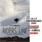 RIDERS LINE �饤�������饤�� �����ǥ���.COM 16-17 SNOWBOARD DVD