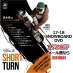 青木玲のショートターン攻略 POTENTIAL FILM ポテンシャルフィルム 17-18 新作 SNOWBOARD DVD