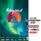 BEYOND ビヨンド HEART FILMS ハートフィルム 17-18 新作 SNOWBOARD DVD