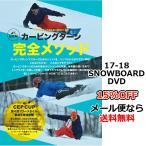 Yahoo!ソサイアティ06よくわかる!カービングターン完全メソッド+CEP CUP 第4回フリースタイル最速王者決定戦 AZ CORPORATION 17-18 新作 SNOWBOARD DVD