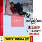 RED6 carving plug-in レッドシックス カービングプラグイン second production セカンドプロダクション 17-18 新作 SNOWBOARD DVD