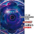 STAY HIGH ステイハイ DIRTY PIMP ダーティーピンプ 17-18 新作 SNOWBOARD DVD