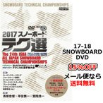 ショッピングスノー 2017スノーボード テク選/第24回JSBA全日本スノーボードテクニカル選手権大会 FREERUN フリーラン 17-18  SNOWBOARD DVD