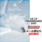 In The Moment ���󥶥⡼���� Heart Films �ϡ��ȥե���� ��13�� ����  18-19 SNOWBOARD DVD