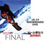 LET'S TRY 5 レッツトライ ファイブ FINAL ファイナル 新作 即出荷 18-19 SNOW DVD