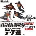 2018スノーボード テク選/第25回JSBA全日本スノーボードテクニカル選手権大会 FREERUN フリーラン 18-19 新作 SNOWBOARD DVD