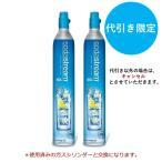 【代引限定】ソーダストリーム ガスシリンダー(交換用) 60L 2本セット<炭酸水メーカー>