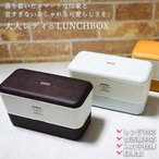 お弁当箱 2段 ARBRE(アーブル)長角ネストランチ ランチボックス 日本製 可愛い