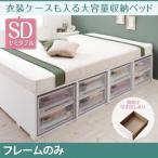 ベッド セミダブル 〔引き出しなし/ベッドフレームのみ〕 衣装ケースが収納できるベッド