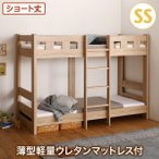 お客様組立 二段ベッド 〔セミシングル ショート丈〕 ウレタンマットレス付き