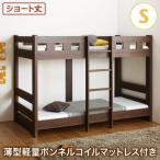 Yahoo!おしゃれな北欧風ソファ専門店お客様組立 二段ベッド 〔シングル ショート丈〕 薄型軽量ボンネルコイルマットレス付き