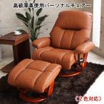 パーソナルチェア 本革 1人掛け 革張り いす イス 椅子 リビングソファ オットマン付 チェア