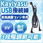 即納・送料無料 空調服ファンケーブル 1点 USB式 5V/7.4V対応 3段階風量調節可能 空調服専用 空調ケーブル ファン接続 汎用性 互換用 差し替え 工場用 予備用