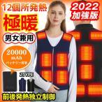 【予約販売限定価格】 2021強化版 12箇所発熱 電熱ベスト ヒートベスト 日本語説明書 電熱ウェア 前後独立制御 ヒーターベスト 防寒着 フリース極暖インナー