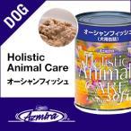 アズミラ Azmiraオーシャンフィッシュ 犬用缶詰 (ドッグフード・犬)【ペットフード】※メール便不可