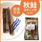 秋鮭スティック(トバ)