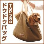 Top Zoo DODO BAG ドゥドゥバッグ