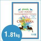 クプレラCUPURERAベニソン&スイートポテト・キャットフード1.81kg