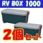 物置 RVボックス RVBOX 1000 2個セット アイリスオーヤマ 物置