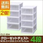 ショッピング 衣装ケース 押入れ収納 収納 プラスチック チェスト 4段 幅39.5cm CLZ-504 2個セット クリア 収納ボックス 衣替え アイリスオーヤマ