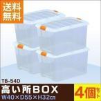 高い所BOX TB-54D クリア 1コ入
