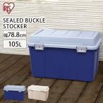 収納ボックス ワイドストッカー 屋外 物置 屋外収納 ベランダ 収納 保管 KB-780 アイリスオーヤマ あすつく