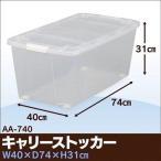 ショッピング収納 衣装ケース プラスチック  ロック AA-740C 重ねる クリア 押入れ収納 収納ボックス 収納ケース 衣替え アイリスオーヤマ