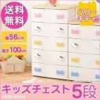 ショッピングキティ チェスト こども タンス 子供 キッズチェスト 子供部屋 収納 完成品 ハローキティ 5段 KHG-555H アイリスオーヤマ