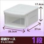 ショッピング収納 衣装ケース プラスチック チェスト I SSS 重ねる 浅型 押入れ収納 収納 収納ボックス  引き出し 衣替え アイリスオーヤマ
