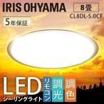 Yahoo!収納専科 sofortLED LEDシーリング ライト 5.0シリーズ CL8DL-5.0CF 8畳 調色 アイリスオーヤマ  新生活  セール