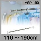 \在庫処分特価/突っ張り棒 浴室用 ステンレス YSP-190 アイリスオーヤマ