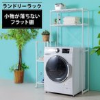 幅が伸縮。洗濯機の上部の空間を有効活用 新生活