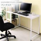 ポイント10倍中 デスク 机 フリーデスク シンプル パソコンデスク 組立品 FDK-100 ホワイト アイリスオーヤマ