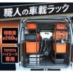 車 収納 職人の車載ラック WSR-1412A 収納棚 車内 収納 ラック ブラック アイリスオーヤマ