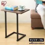 サイドテーブル おしゃれ 木製 テーブル シンプル ソファサイドテーブル ベッドサイドテーブル SDT-45 ブラウンオーク/ブラック アイリスオーヤマ