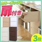 ショッピングカラーボックス カラーボックス 扉付き 3段 収納 収納ボックス 本棚  棚  アイリスオーヤマ\在庫処分特価/
