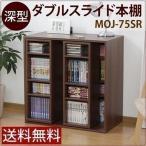 省スペースでたっぷり収納可能。ダブルスライド式の本棚。