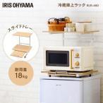 キッチンラック おしゃれ 木製 スリム 冷蔵庫ラック 安い 冷蔵庫収納 一人暮らし キッチンラック キッチン収納 調味料ラック RUR-480 アイリスオーヤマ