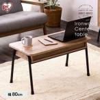 ローテーブル おしゃれ 木製 安い センターテーブル リビングテーブル ミニテーブル ベッドサイドテーブル アイリスオーヤマ IWCT-800
