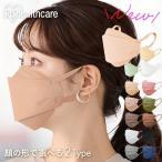 カラーマスク 不織布 おしゃれ 血色マスク 不織布マスク マスク ふつうサイズ 60枚入 アイリスオーヤマ (代金引換不可・後払い決済不可・日時指定不可)