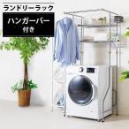 ランドリーラック 洗濯機ラック ランドリー 収納  HLR-Y18  アイリスオーヤマ