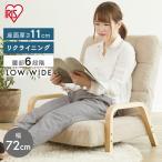椅子 おしゃれ チェア いす シンプル 一人掛け 肘掛け リクライニング イス ウッドアームチェア Lサイズ WAC-LW アイリスオーヤマ:予約品 1月中旬入荷予定