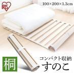 ショッピングすのこ すのこベッド シングル ロール式桐すのこマット KSM-100R アイリスオーヤマ ベッド 木製