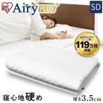 エアリープラス 敷きパッド セミダブル APPH-SD アイリスオーヤマ かため 三つ折り 折りたたみ カバー 寝具 エアリーマットレス